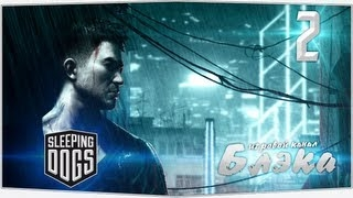 Sleeping Dogs #2 - � ������ ��� �� ������ � ���� �������� sleeping dogs 2 ��� ��� � ���� ���� ���� sleeping dogs 2 �����