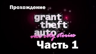����������� GTA Vice City Stories (FULL RUS): ����� 1 ������ �� ���������� ����� � ���� ���� ��������� �� ������� ����� gta vice city ����� ����������� ����������� gta vice city ���������