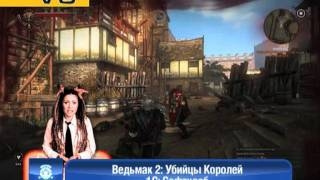 The Witcher 2 (������� 2)