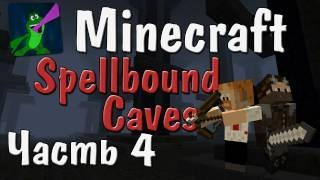 Minecraft - ������ ���������! - ����� 4 - Spellbound Caves ���� ��� ���������
