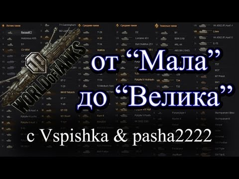 "World of Tanks - ""От Мала до Велика - всегда Победа."" стримы по ворлд оф танк world of tanks от мала до велика всегда победа эпизод 1 world of tanks vspishka от мала до велика"
