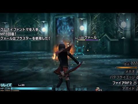 "Final Fantasy Type-0 - Part 54 B - Chapter 7 ""Agito Tower 2nd Floor"" Lv.128 Coeurl x100 - Rem Solo видео прохождение final fantasy type-0 Final fantasy type-0 - как пройти миссию 7"