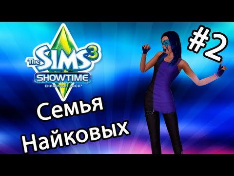 ������ � The Sims 3 ���-������ - ����� �������� (����� 2) ����� � ���� 3 ��� ������ ��� � ����� � ���� 3 ��� ������ sims 3 ����������� ����� 1