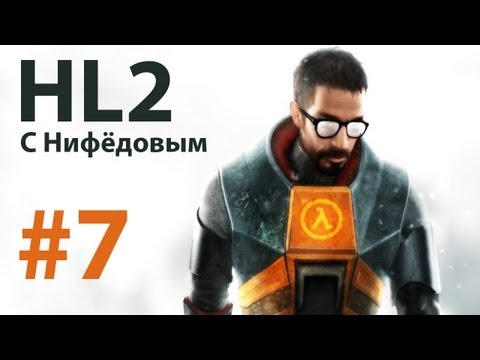Half Life 2 c Нифёдовым (часть 7) - Нова-Проспект ( ( url:www.youtube.com/watch?v=MYg3DgiWvP4 | url:www.youtube.com/watch?v=h-14RLOOcBQ | url:www.youtube.com/watch?v=IeVL6feDavc ) | проспект game | но