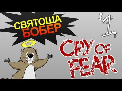Cry of Fear - �������� ���� � ������� - #1 ��� ������ ���� ���� � ������� ����� ����� � ������� ���� cry of fear ����������� � ������� ����������� ���� � �������